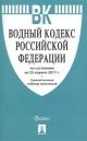 Водный кодекс РФ на 25.04.17